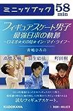 フィギュアスケート男子 最強日本の軌跡 ~ロミオ☆火の鳥☆イン・マイ・ライフ~ (カドカワ・ミニッツブック)
