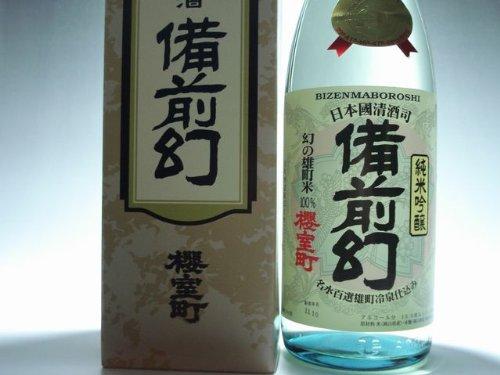 室町酒造『櫻室町 純米吟醸 備前幻』