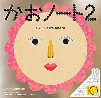 かおノート2 10周年限定カバー (WORK×CREATEシリーズ)