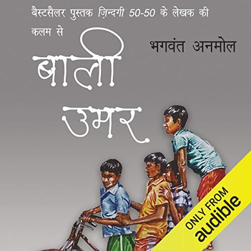 『Bali Umar (Hindi Edition)』のカバーアート