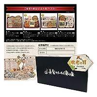 敬老の日 メッセージカード 付 贈り物 選べるハム ( 夢一喜 | 焼ハンバーグセット / バラエティセット / ハム・ウインナー詰合せA / ハム・ウインナー詰合せB ) 美食うまいもん市場