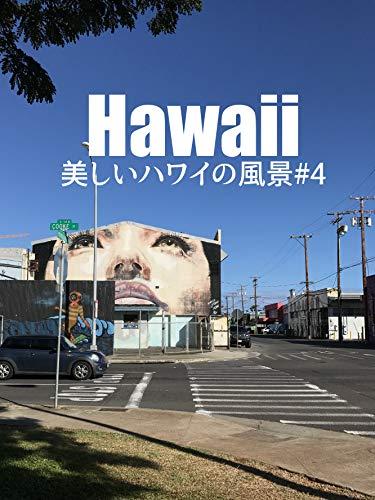 Hawaii #4: 美しいハワイの風景 / Beautiful Hawaiian Landscape