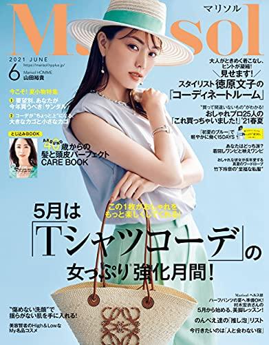 Marisol (マリソル) 2021年6月号 [雑誌]