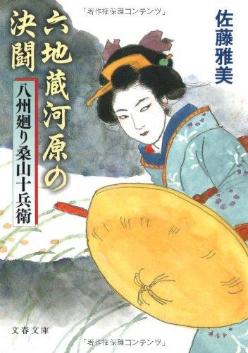 六地蔵河原の決闘 八州廻り桑山十兵衛 (文春文庫)