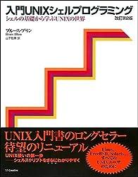 入門UNIXシェルプログラミング : シェルの基礎から学ぶUNIXの世界