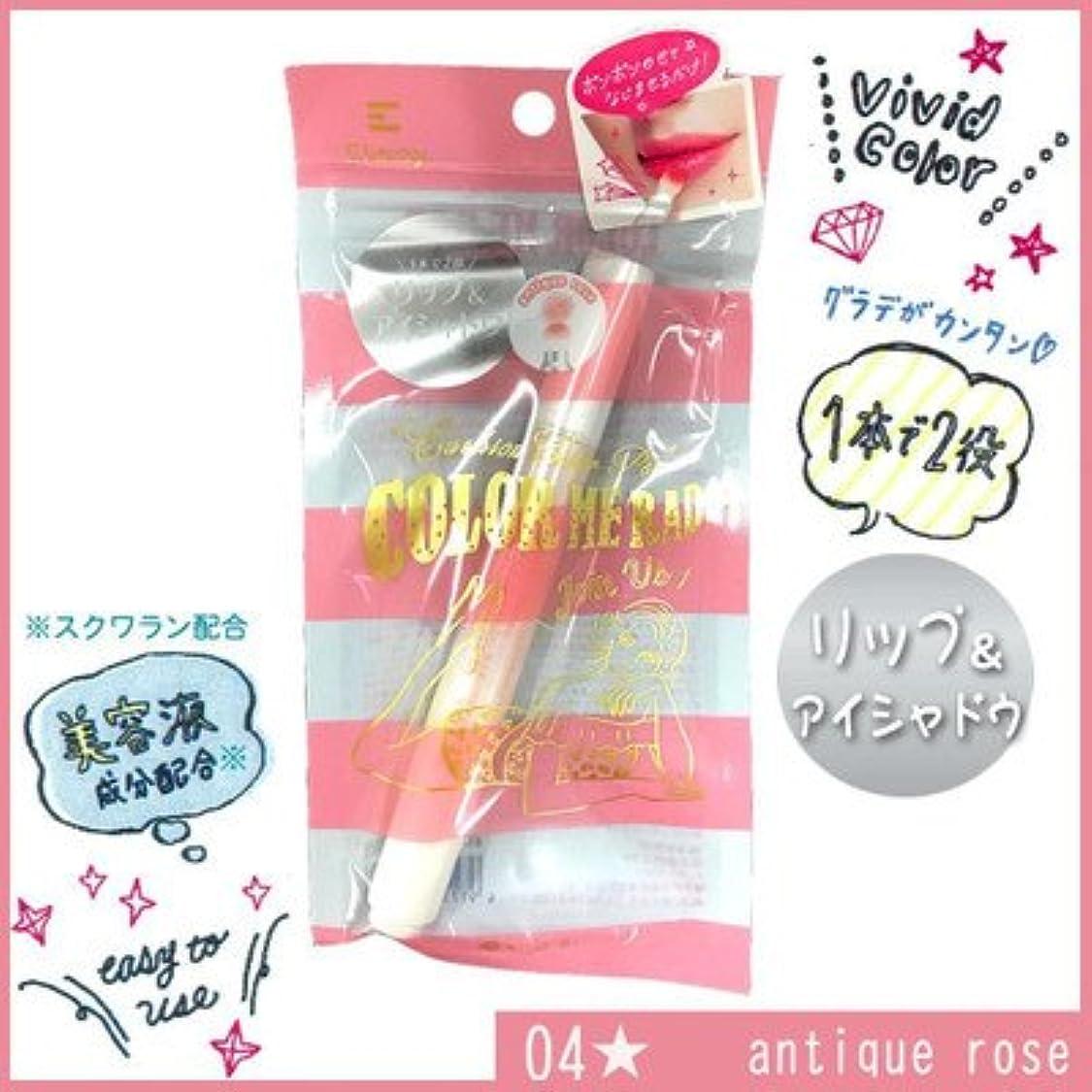 悲観主義者直感蛾クッションチップでグラデも簡単 COLOR ME RAD クッションカラーぺン 04 リップカラー antique rose EL74250