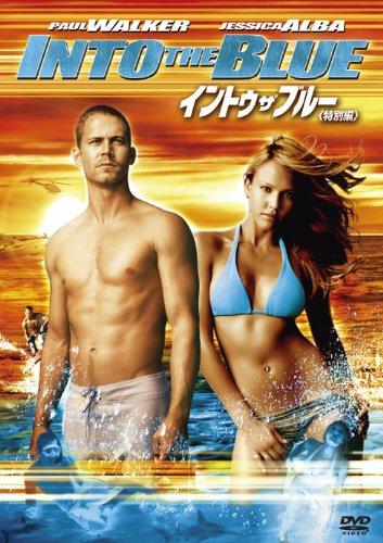 イントゥ・ザ・ブルー [DVD]