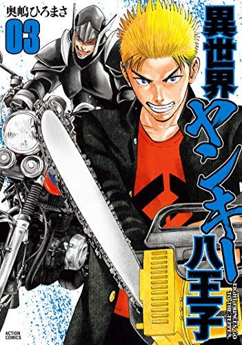 異世界ヤンキー八王子 第01-03巻