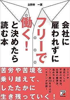 [立野井 一恵]の会社に雇われずにフリーで働く! と決めたら読む本