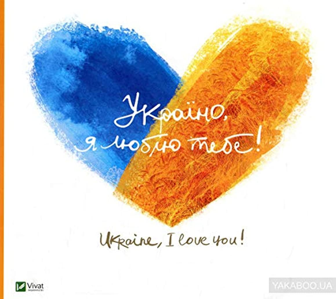 Ukraine, I love you! / Укра?но, я люблю тебе! / In English / in Ukrainian