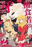 捕食者の牙(2) (マンガボックスコミックス)