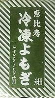 恵比寿 よもぎ ペースト ( 細 ) 1kg× 10P 業務用 冷凍