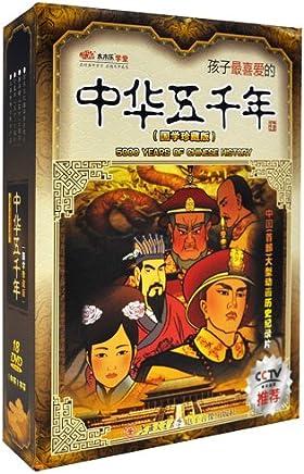 中华五千年(国学珍藏版)(18DVD)