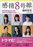 感情8号線 (祥伝社文庫)
