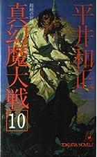 真幻魔大戦 (10) 超絶の死闘 (トクマノベルズ―幻魔シリーズ)