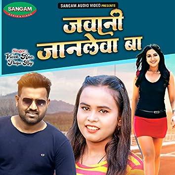 Jawani Jaanlewa Baa - Single