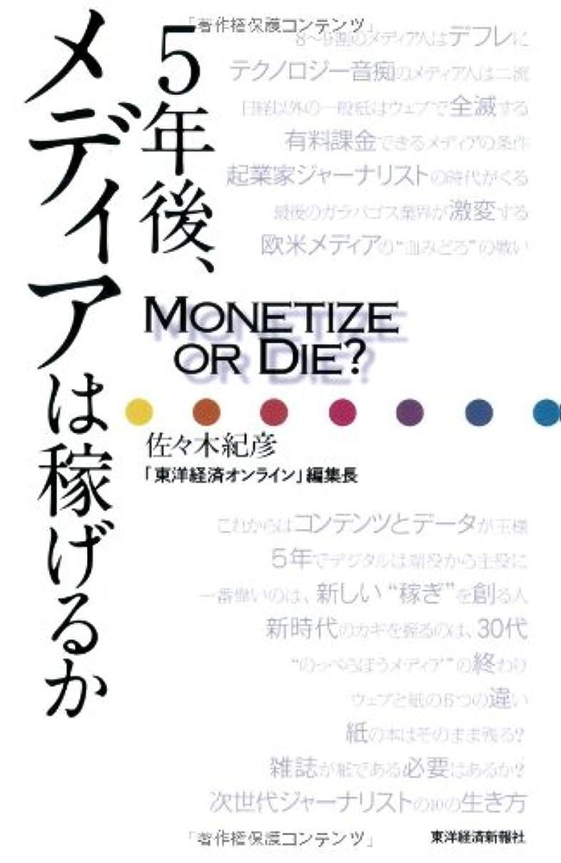 逃げるアンペアタワー5年後、メディアは稼げるか――Monetize or Die?
