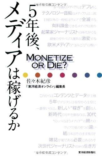 5年後、メディアは稼げるか――Monetize or Die?の詳細を見る