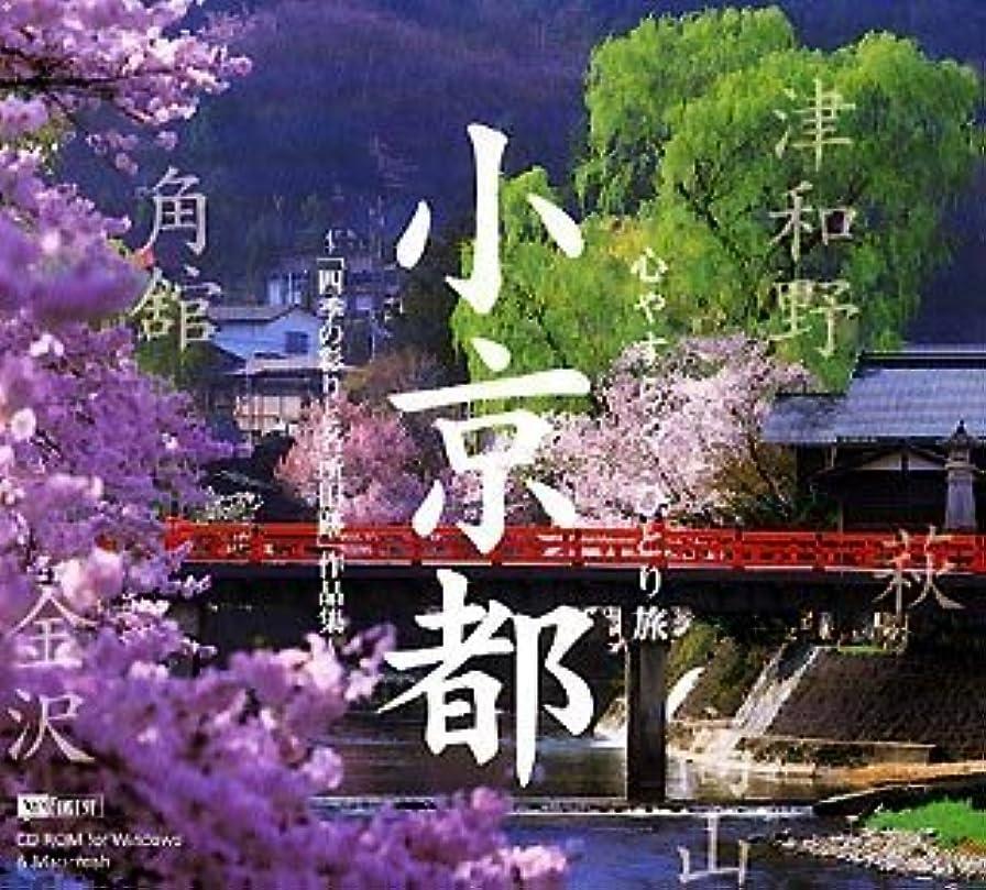 現実的ロマンチック一般小京都~心やすらぐ、ひとり旅~