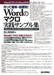 作って簡単・超便利!Wordのマクロ実践サンプル集 : Wordで作ったWordの本 : Word 2010/2007/2003/2002対応