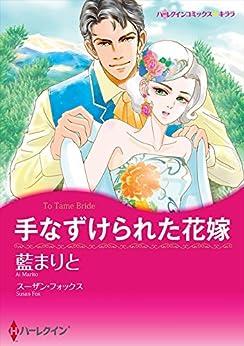 [藍 まりと, スーザン・フォックス]の手なずけられた花嫁 (ハーレクインコミックス)