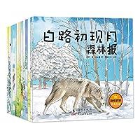 森林报故事绘本 全12册