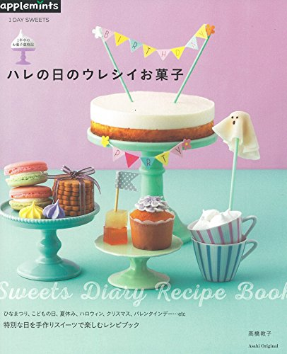 1DAY SWEETS  1年中のお菓子歳時記 ハレの日のウレシイお菓子 (アサヒオリジナル)