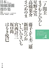 日本短編漫画傑作集 (4)