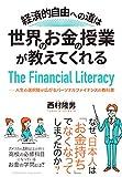 経済的自由への道は、世界のお金の授業が教えてくれる――人生の選択肢が広がるパーソナルファイナンスの教科書――