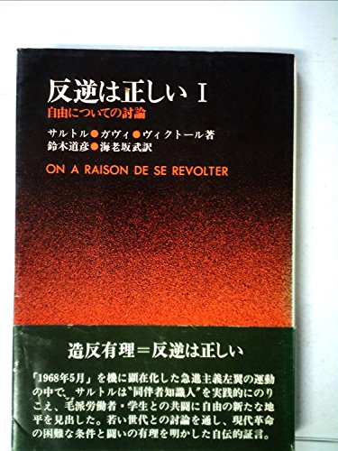反逆は正しい 1―自由についての討論 - 鈴木道彦, ジャン・ポール・サルトル