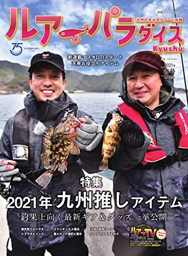 別冊つり人シリーズ ルアーパラダイスKyushu No.41 (2021-03-16) [雑誌]