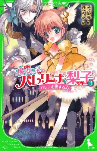 魔女っ子バレリーナ☆梨子 (3)    バレエを愛する心 (つばさ文庫)