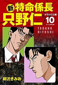[柳沢きみお]の新・特命係長 只野仁 デラックス版 10