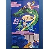 まんが日本昔ばなし Vol.15 七夕さま/さだ六とシロ  [VHS]