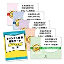 北海道教育大学附属札幌中学校直前対策合格セット問題集 5冊 +願書最強ワーク
