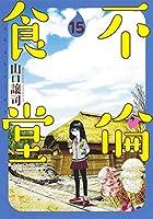 不倫食堂 コミック 1-15巻セット