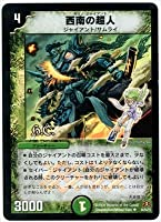 デュエルマスターズ/DM-31/34/U(h.c.)/西南の超人【ヒーローズカード(フォイル仕様)】
