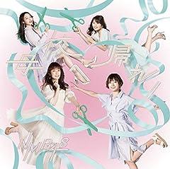 NMB48(Team M)「パンパン パパパン」の歌詞を収録したCDジャケット画像