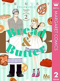 [芦原妃名子]のBread&Butter 2 Bread&Butter (マーガレットコミックスDIGITAL)