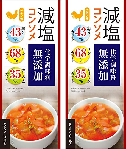 塩分 43%カット 減塩 コンソメ (塩分 リン カリウム も配慮) 化学調味料 無添加 5g × 6包入 ×2箱セット