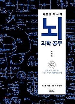 Paperback Dr. Moon Hos Brain Science Study (Korean Edition) [Korean] Book