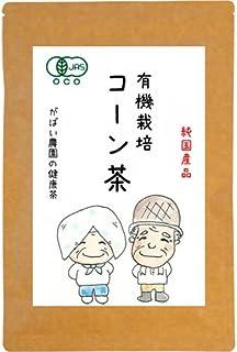 がばい農園 有機栽培 コーン茶 4g×40包 オーガニック お茶 ノンカフェイン 健康茶 ティーバッグ