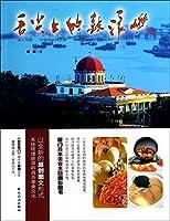 Gulangyu on the tongue(Chinese Edition)