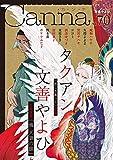 オリジナルボーイズラブアンソロジーCanna Vol.70 (cannaコミックス)