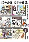 親の介護、10年め日記。(分冊版) 【第1話】 (本当にあった笑える話)