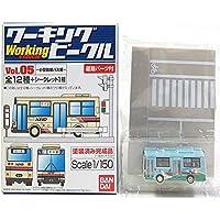 【12】 バンダイ 1/150 ワーキングビークル 第5弾 小型路線バス編 西工 KK-RN252 姫路市営バス 単品