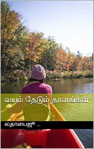 லயம் தேடும் தாளங்கள் (Tamil Edition)