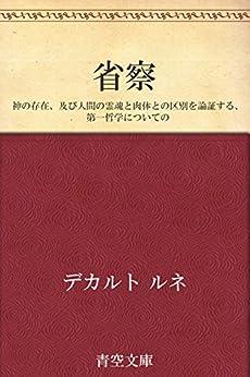 [デカルト ルネ, 三木 清]の省察 神の存在、及び人間の霊魂と肉体との区別を論証する、第一哲学についての
