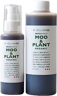 オーガニックの液肥 MOO&PLANT(ムーアンドプラント) 有機JAS認定 100mlプッシュボトル+250mlボトル