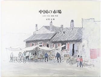 中国の市場―北京・大同・洛陽・西安